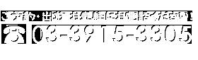 tel.03-3915-3305