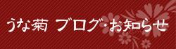 うな菊 スタッフブログ